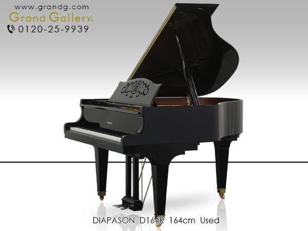 【売約済み】中古グランドピアノ DIAPASON(ディアパソン)D164R