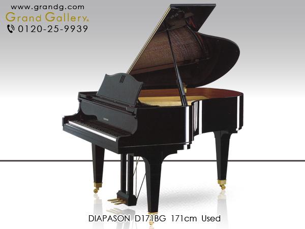 中古ピアノ DIAPASON(ディアパソン)D171BG 透明度の高い響き。「和製ベヒシュタイン」 お手ごろ価格の本格派グランド