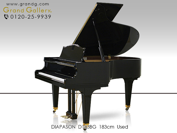 【売約済】中古グランドピアノ DIAPASON(ディアパソン)D183BG