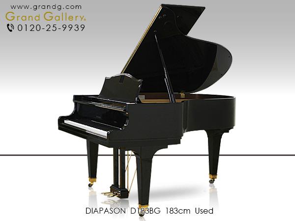 中古グランドピアノ DIAPASON(ディアパソン)D183BG