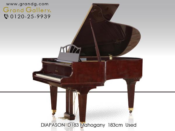 【売約済】中古グランドピアノ DIAPASON(ディアパソン)D183MG
