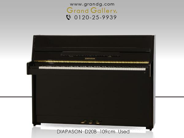 【売約済み】中古アップライトピアノ DIAPASON(ディアパソン)D20B / アウトレットピアノ