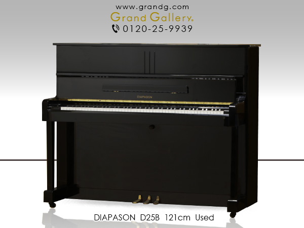 【売約済】特選中古ピアノ DIAPASON(ディアパソン)D25B / アウトレットピアノ お買得♪コストパフォーマンスに優れたスタンダートモデル