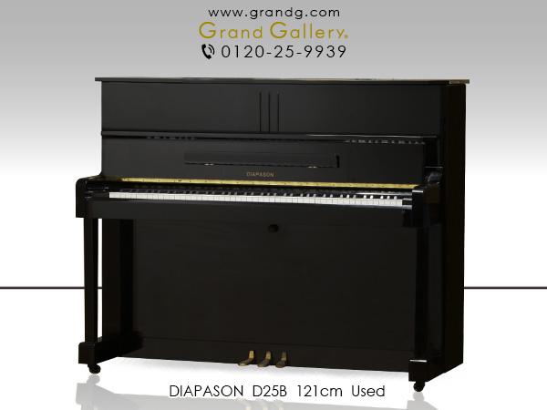 中古アップライトピアノ DIAPASON(ディアパソン)D25B / アウトレットピアノ