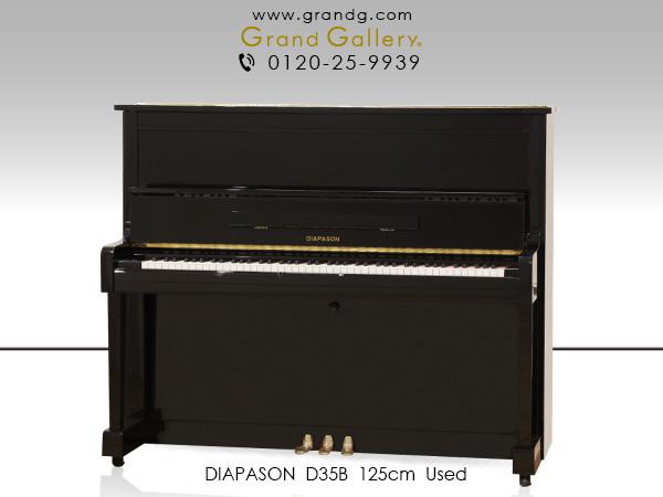 特選中古ピアノ DIAPASON(ディアパソン) D35B / アウトレットピアノ お買得♪ コストパフォーマンスに優れたスタンダートモデル