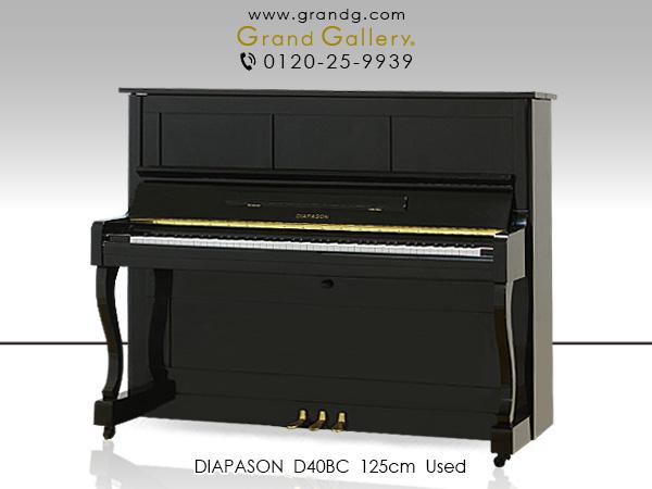 【売約済】特選中古ピアノ DIAPASON(ディアパソン)D40BC / アウトレットピアノ