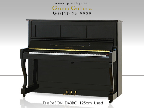 中古アップライトピアノ DIAPASON(ディアパソン)D40BC / アウトレットピアノ