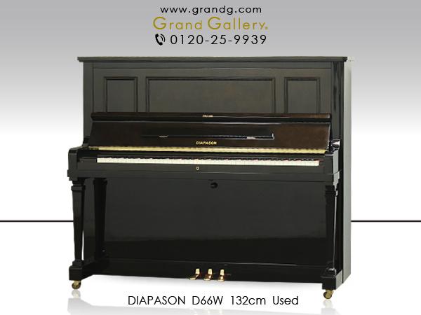 【売約済】中古アップライトピアノ DIAPASON(ディアパソン)D66W