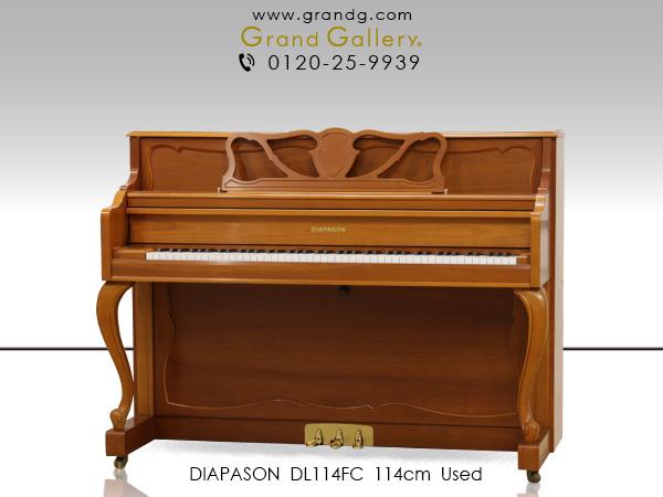 【売約済】中古アップライトピアノ DIAPASON(ディアパソン)DL114FC