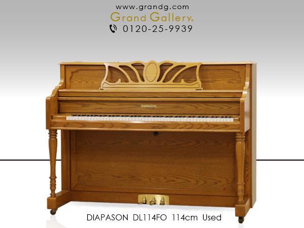 特選中古ピアノ DIAPASON(ディアパソン)DL114FO / アウトレットピアノ インテリア性も合わせ持ったのファニチャーピアノ