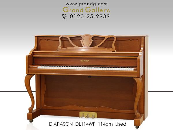 特選中古ピアノ DIAPASON(ディアパソン)DL114WF 木目・猫脚仕様の家具調ピアノ