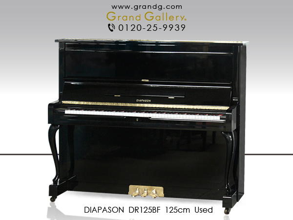 【売約済】中古アップライトピアノ DIAPASON(ディアパソン)DR125BF / アウトレットピアノ