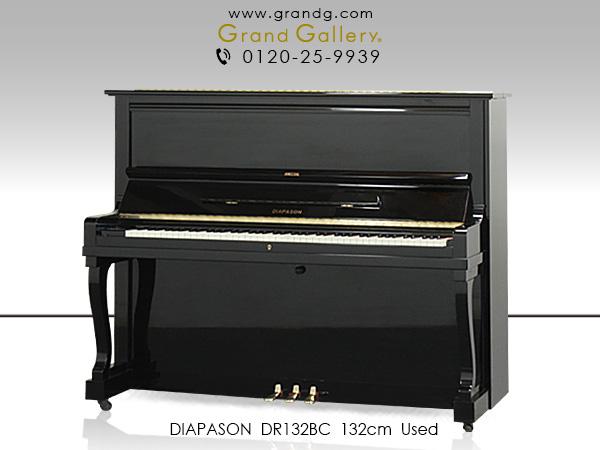 【売約済】中古アップライトピアノ DIAPASON(ディアパソン)DR132BC / ディスカウントピアノ
