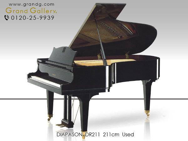【売約済】中古グランドピアノ DIAPASON(ディアパソン)DR211
