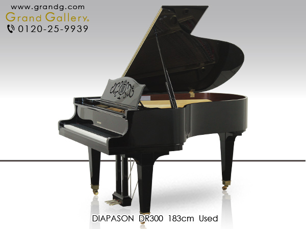 中古グランドピアノ DIAPASON(ディアパソン)DR300 ※2001年製