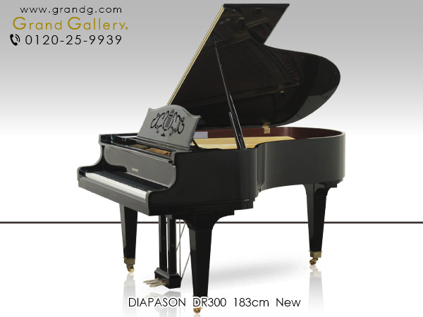 【売約済】新品グランドピアノ DIAPASON(ディアパソン)DR300 / 新古品