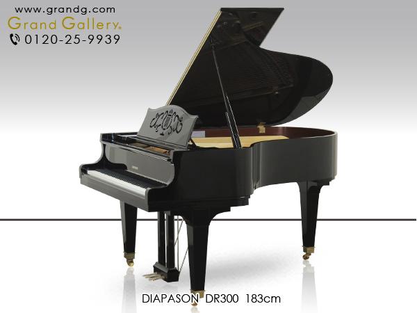 【売約済】新古品グランドピアノ DIAPASON(ディアパソン)DR300