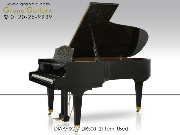 中古グランドピアノ DIAPASON(ディアパソン)DR500