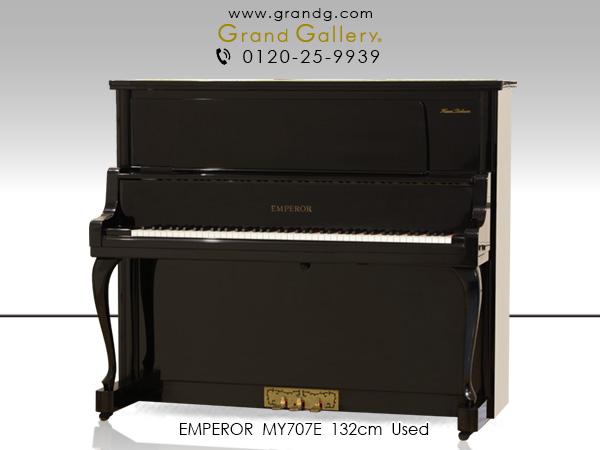 中古ピアノ EMPEROR(エンペラー)MY707E カワイ製造 ハイグレードモデル