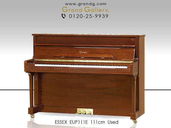 【売約済】中古アップライトピアノ ESSEX(エセックス)EUP111E