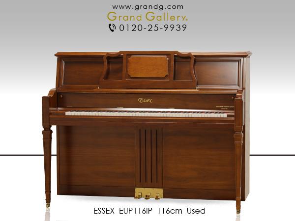 中古アップライトピアノ ESSEX(エセックス)EUP116IP