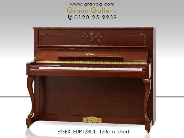 中古アップライトピアノ ESSEX(エセックス)EUP123CL