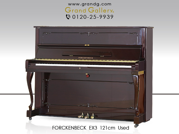 【売約済】中古アップライトピアノ FORCKENBECK EX3 / アウトレットピアノ