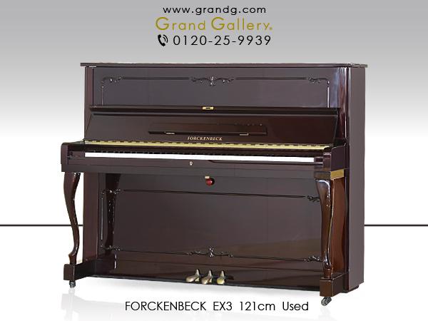 【ビッグセール抽選販売ピアノ】中古アップライトピアノ FORCKENBECK EX3 / アウトレットピアノ