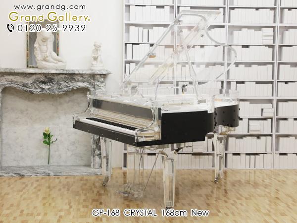 クリスタルピアノ 新品グランドピアノ GP-168 CRYSTAL(クリスタル)