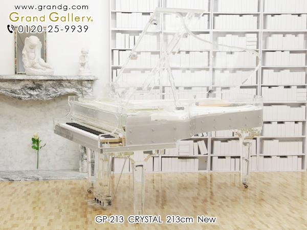 新品グランドピアノ GP-213 CRYSTAL(クリスタル)
