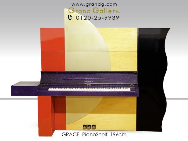 限定・稀少 Art Piano(アートピアノ) GRACE(グレース) 収納棚有 オリジナル(現状)販売