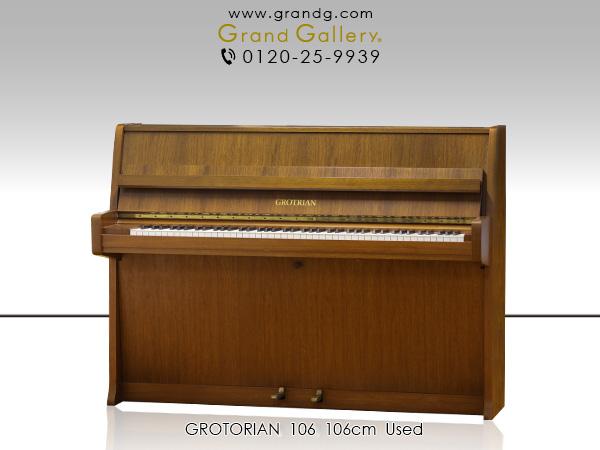 中古アップライトピアノ GROTRIAN(グロトリアン)106