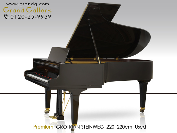 特選中古ピアノ GROTRIAN STEINWEG(グロトリアン・シュタインヴェーク)220 スタインウェイの前身となった妥協なき音作り