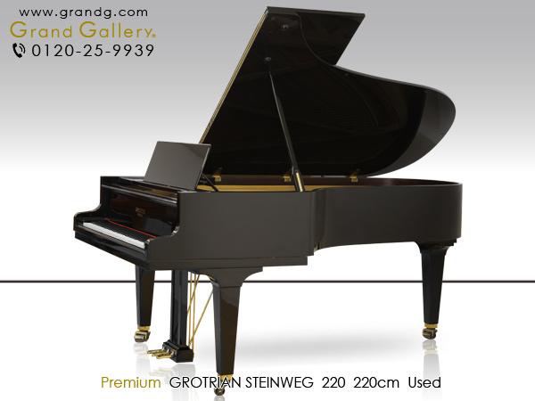 中古ピアノ GROTRIAN STEINWEG(グロトリアン・シュタインヴェーク)220 スタインウェイの前身となった妥協なき音作り