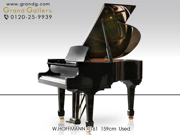 【売約済】中古グランドピアノ W.HOFFMANN(ホフマン)T161