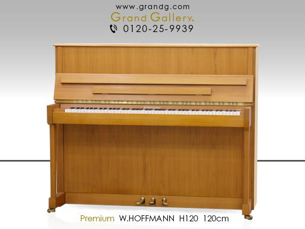 【売約済】中古アップライトピアノ W.HOFFMANN(ホフマン)H120