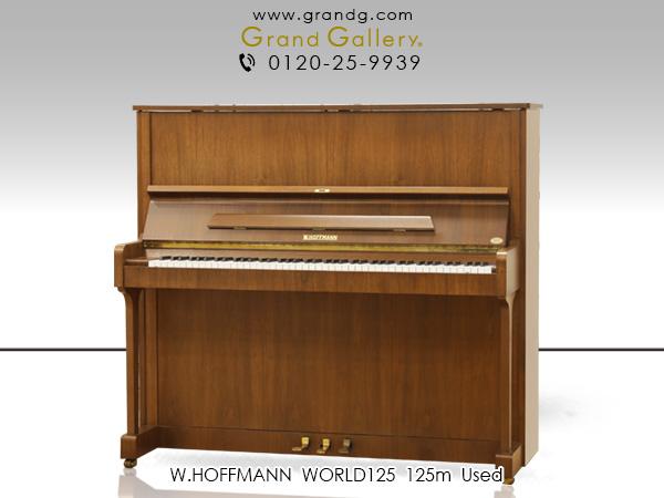 ベヒシュタインのセカンドブランド 卓越した血統と設計理念を受け継ぐ W.HOFFMANN(ホフマン) WORLD125