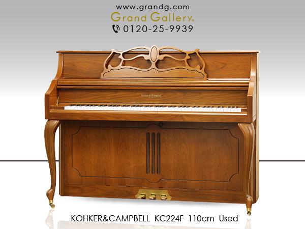 【売約済】中古アップライトピアノ KOHLER&CAMPBELL(コーラー&キャンベル)KC244F / アウトレットピアノ