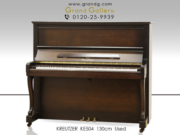 中古ピアノ KREUTZER(クロイツェル) KE504 SPECIAL ドイツの伝統を受け継いだ国産ハンドメイド系ピアノ
