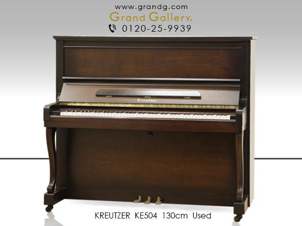 特選中古ピアノ KREUTZER(クロイツェル) KE504 SPECIAL ドイツの伝統を受け継いだ国産ハンドメイド系ピアノ