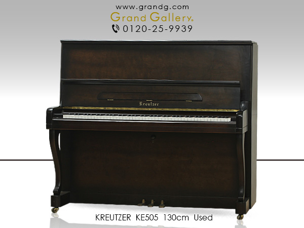 【売約済】中古アップライトピアノ KREUTZER(クロイツェル)KE505