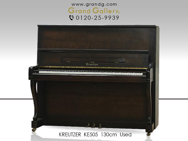 中古アップライトピアノ KREUTZER(クロイツェル)KE505