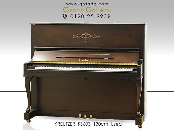 中古ピアノ KREUTZER(クロイツェル)KS603 音楽を楽しむ。インテリアにもこだわる。そのような方にお勧め