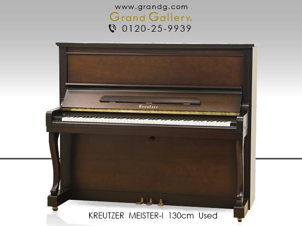 【売約済】特選中古ピアノ KREUTZER(クロイツェル) MEISTER-I ハンドクラフトの音と芸術が融合