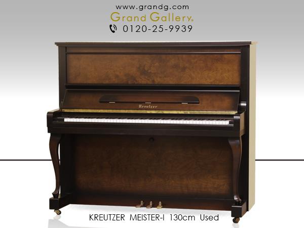【売約済】特選中古ピアノ KREUTZER(クロイツェル)MEISTER-I  チッペンデール ハンドクラフトの音と芸術が融合