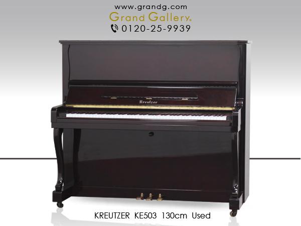 【売約済】中古アップライトピアノ KREUTZER(クロイツェル)KE503