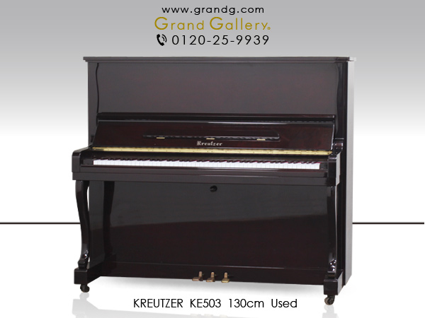 中古ピアノ KREUTZER(クロイツェル) KE503 信頼と実績の国産ハンドクラフト系メーカー
