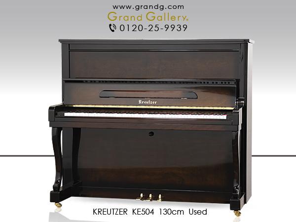 特選中古ピアノ KREUTZER(クロイツェル)KE504 ドイツの伝統を受け継いだ国産ハンドメイド系ピアノ