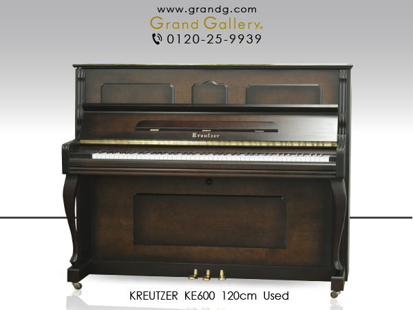 【売約済】中古アップライトピアノ KREUTZER(クロイツェル)KE600