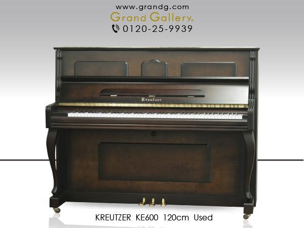 中古アップライトピアノ KREUTZER(クロイツェル)KE600